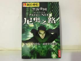 【游戏光盘】阿拉丁神灯 黑客帝国:尼奥之路【1张DVD+手册】长外盒装