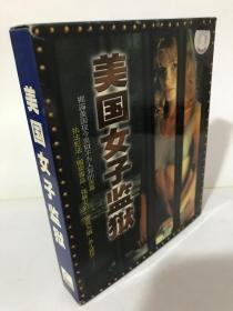 VCD 美国女子监狱大揭秘 拯救行动 4碟装(按图片发货,见描述)包中通快递