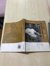 朱英诞诗文选(小16开)