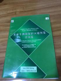 东亚生物圈保护区地图集中国卷【包中通快递】