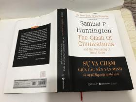文明的冲突(越南语 小16开精装版)