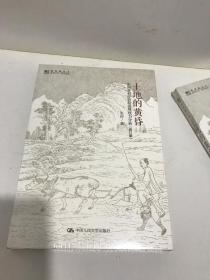 土地的黄昏:中国乡村经验的微观权力分析(修订版  全新未拆封  小16开)