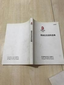 奥林匹克资料选编(小16开)