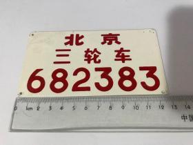北京老三轮车牌(收藏用)【包中通快递】