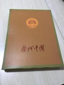 当代中国(8开精装,有塑料盒套)【包中通快递】