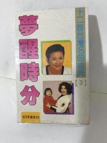 磁带   十二首台湾名曲经典 梦醒时分(全新未拆封)