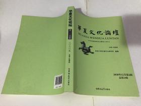 华夏文化论坛.第24辑.第二十四辑