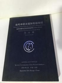 当代中国与它的外部世界-当代中国史国际高级论坛论文集