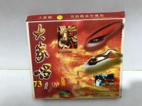 VCD:大家唱73~中国戏曲 戏曲精装珍藏版