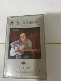 磁带   陈志 吉他博览集