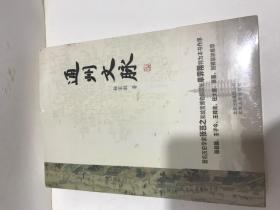 通州文脉(全新未拆封   小16开)