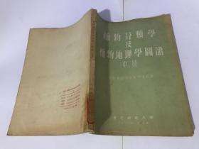 植物分类学及植物地理学图谱【中册】馆藏