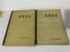 独幕剧选 第一册 第二册(馆藏)