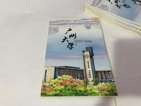 广州大学 明信片【库存】