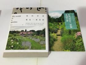 我的世界就是一座花园(附赠《比利时法兰德斯花园手册》)