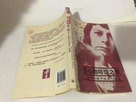 伤心咖啡馆之歌:麦卡勒斯中短篇小说集
