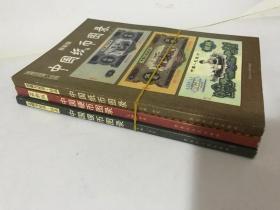 中国纸币图录,中国硬币图录,中国银币图录 (最新版)(2006版)