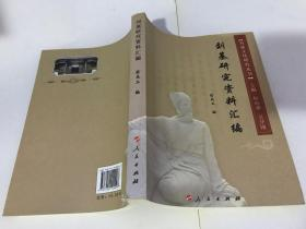刘基文化现代价值研究【作者签赠本】