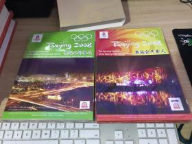 DVD    北京 2008奥运会开幕式(2碟装) +闭幕式(1碟装) (长盒装,全新未拆封)