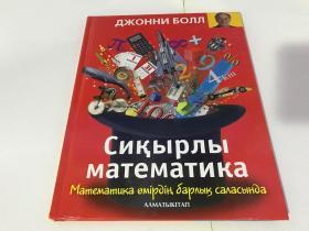 俄文书【见图】大16开