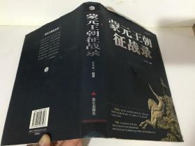 蒙元王朝征战录(公元1162—1279年)》精装本