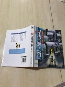 """寻找""""愿之兽""""(小16开)"""