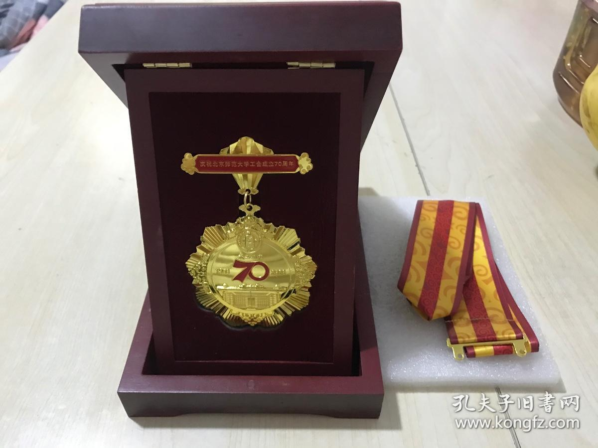 庆祝北京师范大学工会成立70周年(教工之家1950-2020)徽章【包中通快递】