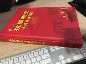 抗震救灾英模事迹报告(DVD6张)