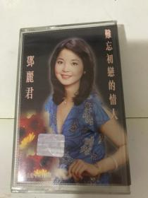 磁带   邓丽君  难忘初恋的情人【近95品】