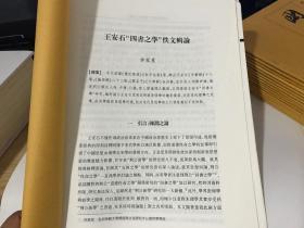 """王安石""""四书之学""""佚文辑论【见描述】"""