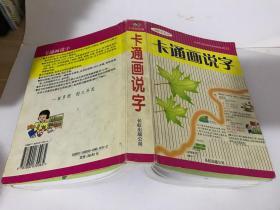 卡通画说字(小学彩色版)