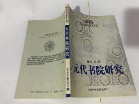 元代书院研究【包中通快递】