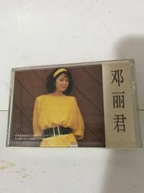 磁带   邓丽君  歌曲精选 四