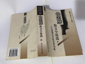 徐志摩散文小说选