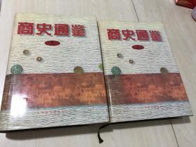 商史通鉴(上下)