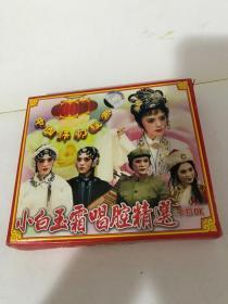 中国评剧经典 小白玉霜唱腔精选 卡拉OK VCD 双碟装。