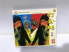 打金砖 京剧 VCD