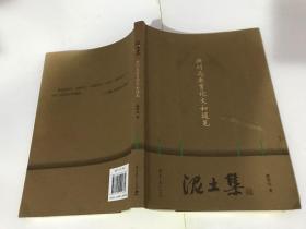 泥土集——顾明远教育论文和随笔