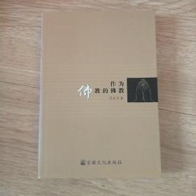 正版书自然旧 作为佛教的佛教  周贵华著作一版一印