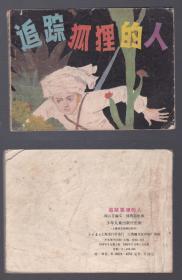 老版正版连环画 《追踪狐狸的人》