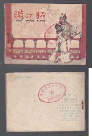 老版正版连环画 名家作品《满江红》