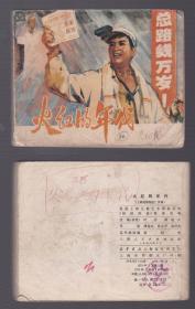 老版正版 文革影视连环画 《火红的年代》