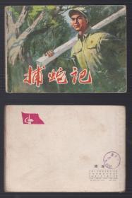 老版正版 文革连环画 《捕蛇记》