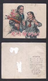 老版正版 文革连环画 《恩玛蒂奶奶》