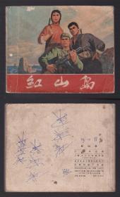 老版正版 文革连环画 《红山岛》