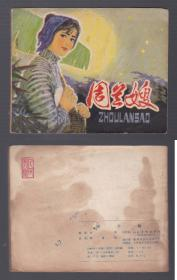 老版正版连环画 《周兰嫂》