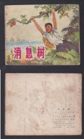 老版正版 文革连环画 《消息树》