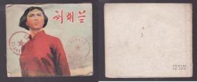 老版正版 文革连环画 彩色大开本《刘胡兰》