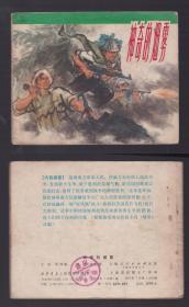 老版正版 文革连环画 《神奇的烟雾》