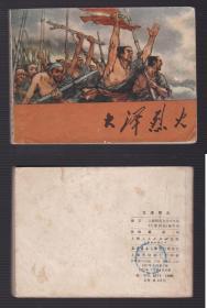 老版正版 文革连环画 名家作品《大泽烈火》